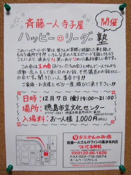 2007 12月 ハッピーリーダー塾.JPG