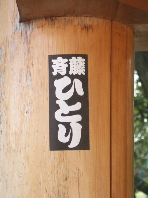 2007_0404fWJNoQ0002.JPG