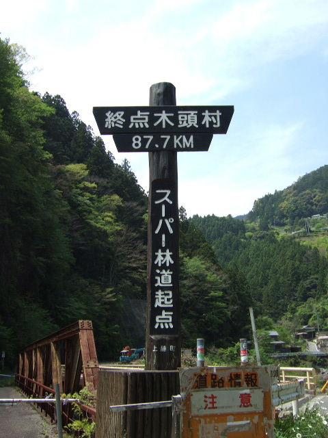 剣山スーパー林道 起点.JPG