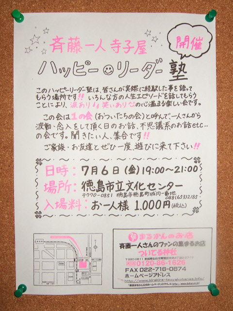 2007_0626fWJNoQ0001.JPG