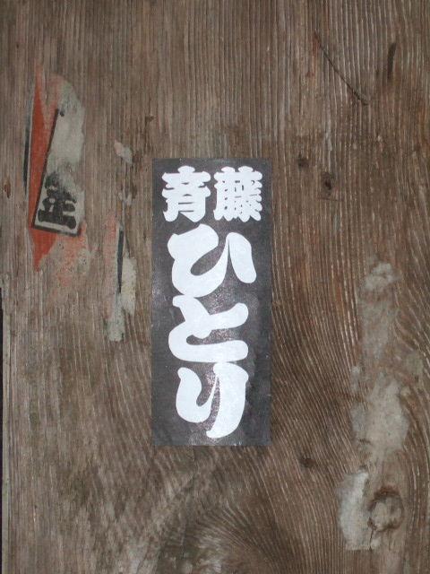 2007_0705fWJNoQ0019.JPG