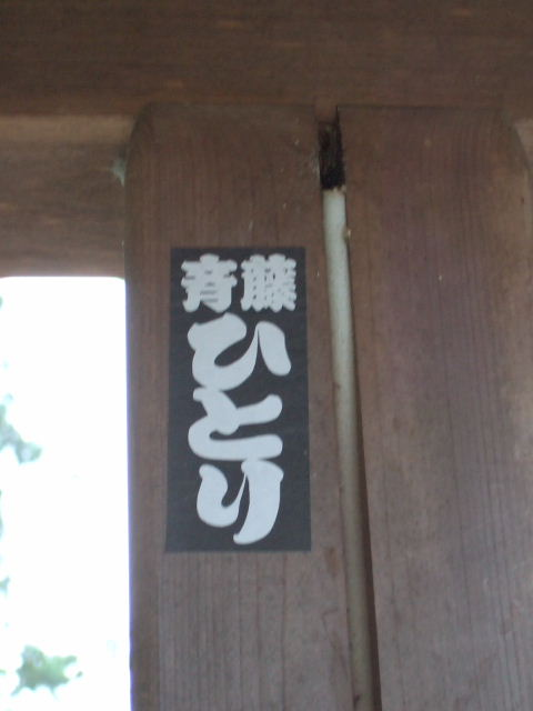 2007_0722fWJNoQ0005.JPG