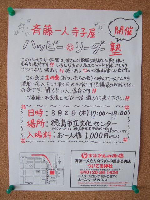 2007_0731fWJNoQ0002.JPG