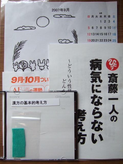 2007_0915fWJNoQ0001.JPG