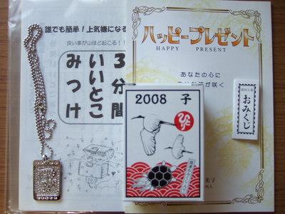 2007_1208デジカメNo20001.JPG