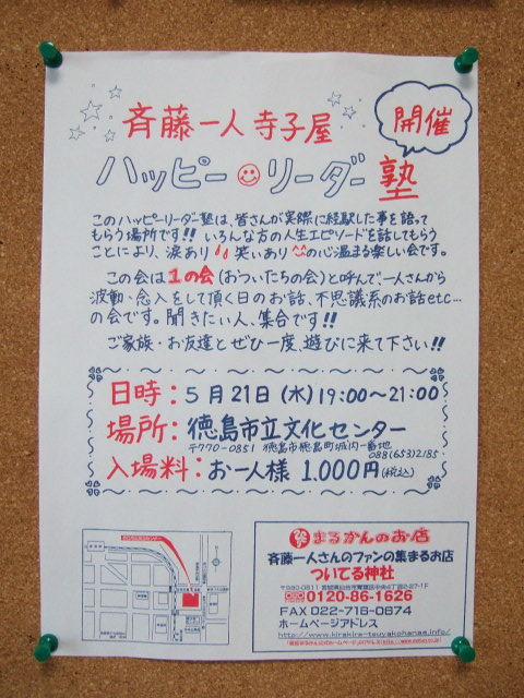 2008_0521デジカメNo20001.JPG