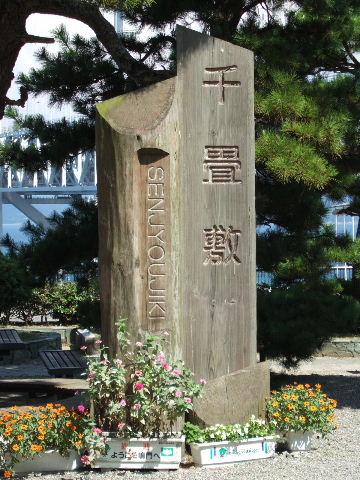 千畳敷 9.JPG