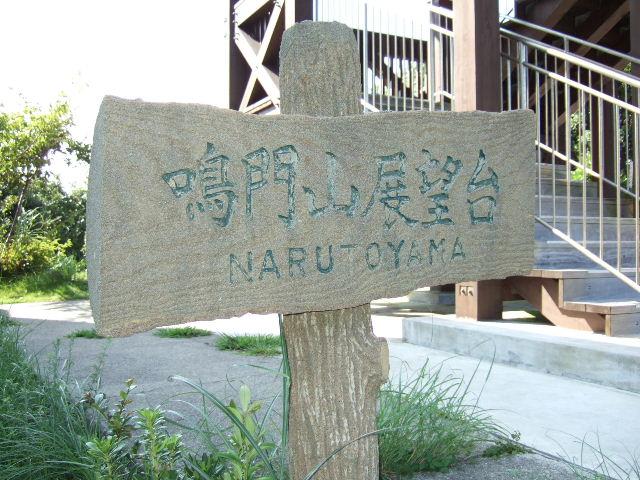 鳴門山展望台.JPG