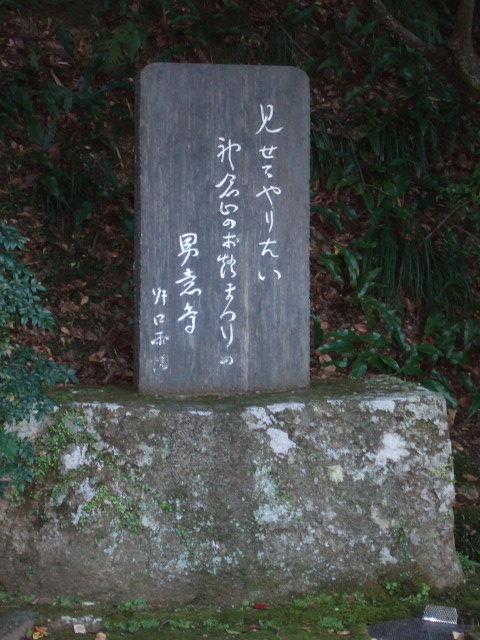 お燈まつり 石碑.JPG