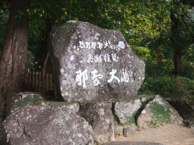 世界遺産 那智の滝 石碑.JPG