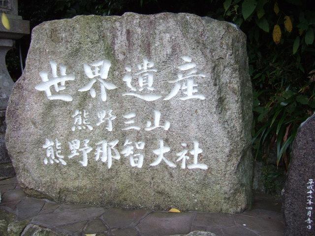世界遺産 熊野那智大社 石碑.JPG