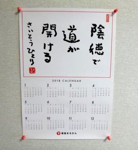 2018 銀座まるかんカレンダー.JPG
