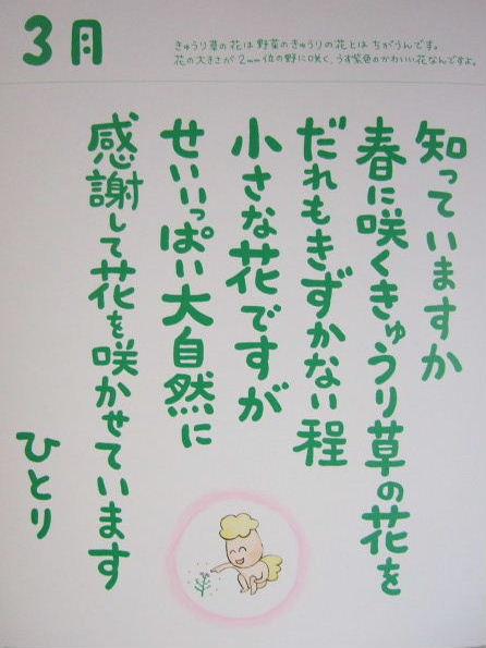 2009 ひとりさん詩集 3月.jpg