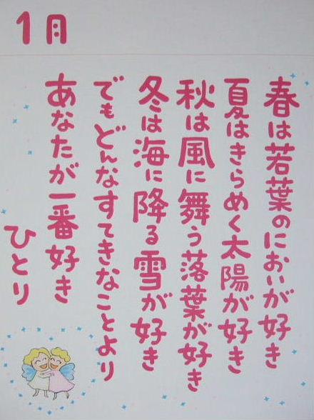 2009年 HAPPY NEW YEAR  1月 .JPG