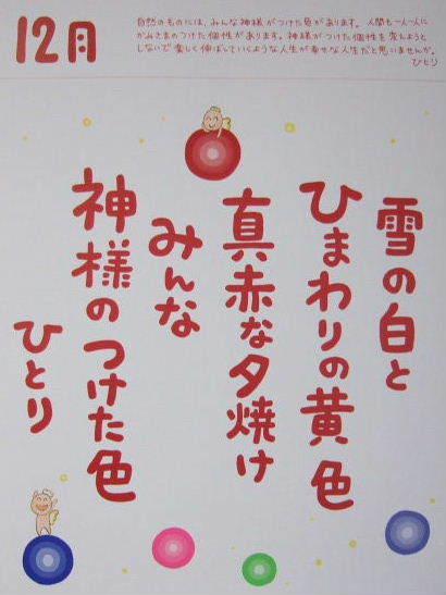 ひとりさん詩集 12月.JPG