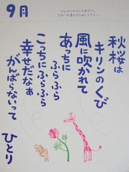 ひとりさん詩集 9月.JPG