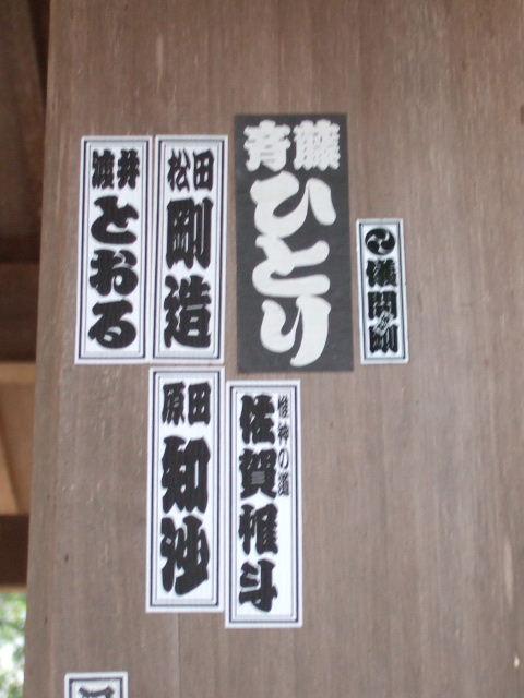 ひとりさん千社札 大麻比古神社.JPG