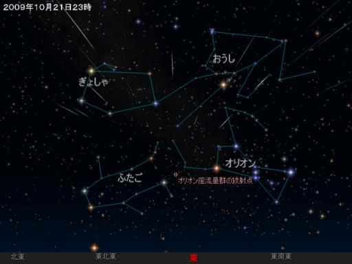 オリオン座流星群.png