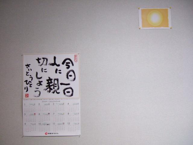 運気アップの秘訣!お家編 (7).JPG