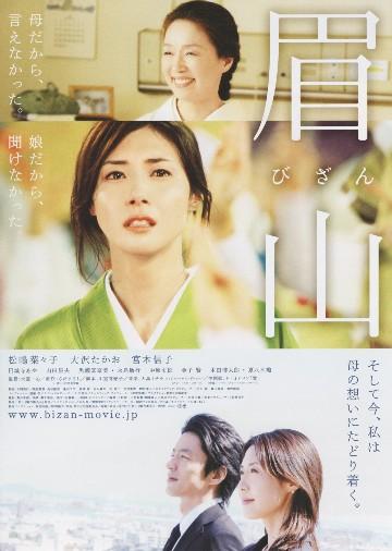 映画「眉山」.jpg