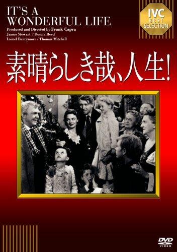 DVD 素晴らしき哉、人生!.jpg