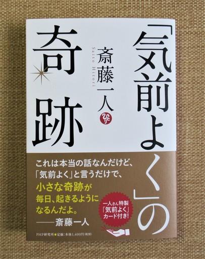 「気前よく」の奇跡.JPG