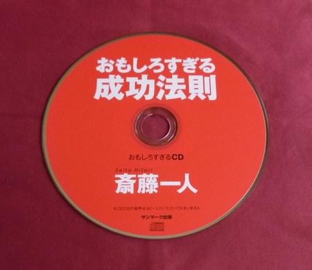 おもしろすぎる成功法則 付属CD.JPG