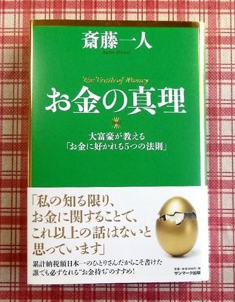 お金の真理 斎藤一人.JPG