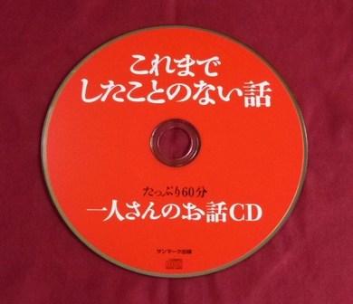 これまでしたことがない話 付録CD.JPG