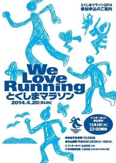 とくしまマラソン 案内.jpg