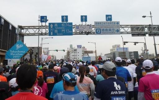 とくしまマラソン2017 スタート.JPG