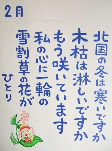 ひとりさん詩集 02月.JPG