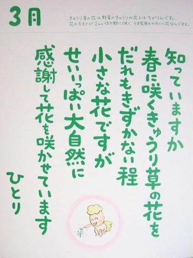 ひとりさん詩集 03月.jpg