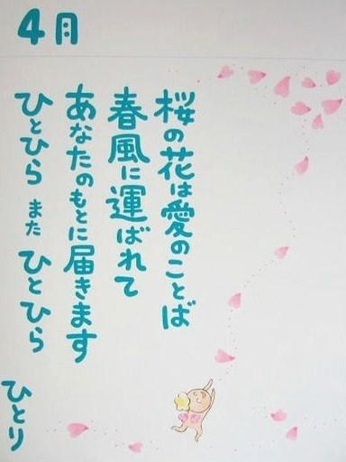 ひとりさん詩集 04月.jpg