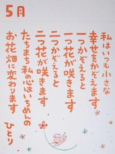 ひとりさん詩集 05月.JPG