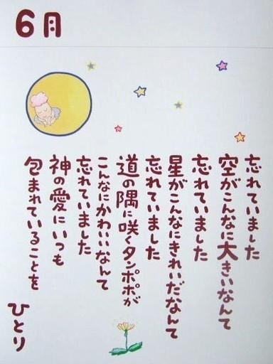 ひとりさん詩集 06月.JPG