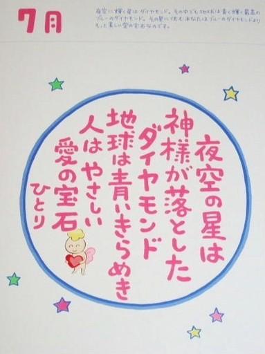 ひとりさん詩集 07月.JPG