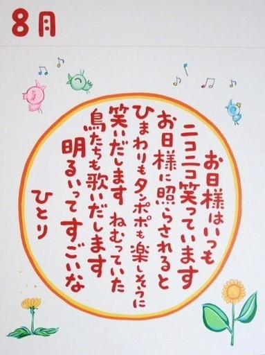 ひとりさん詩集 08月.JPG