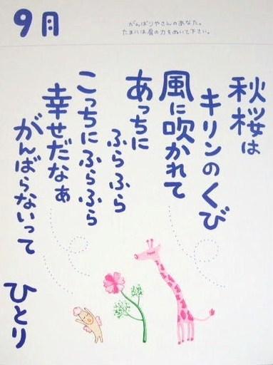 ひとりさん詩集 09月.JPG