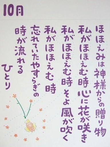 ひとりさん詩集 10月.JPG