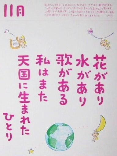ひとりさん詩集 11月 .JPG