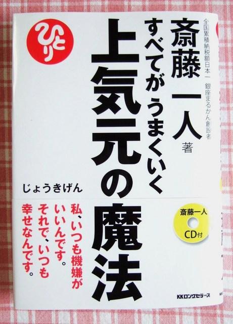 上気元の魔法.JPG