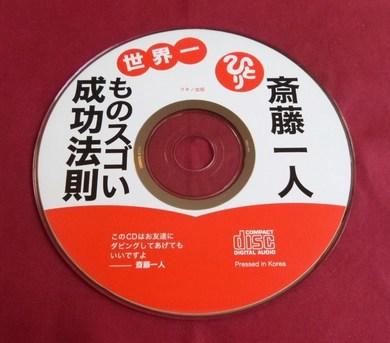 世界一ものスゴい成功法則 CD.JPG