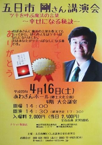 五日市剛さん 講演会.JPG