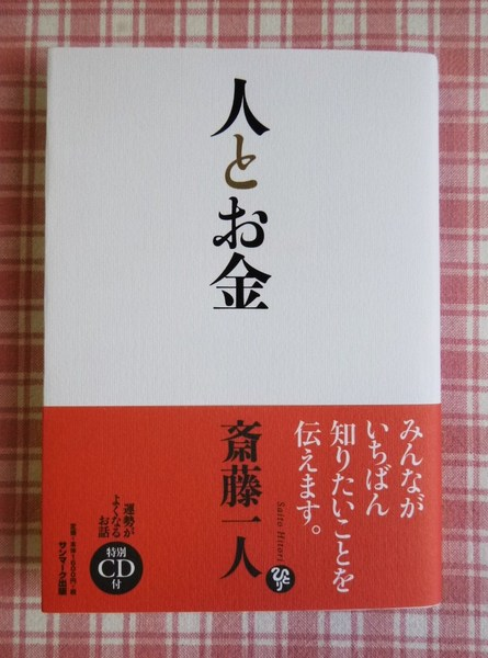 人とお金 斎藤一人.JPG