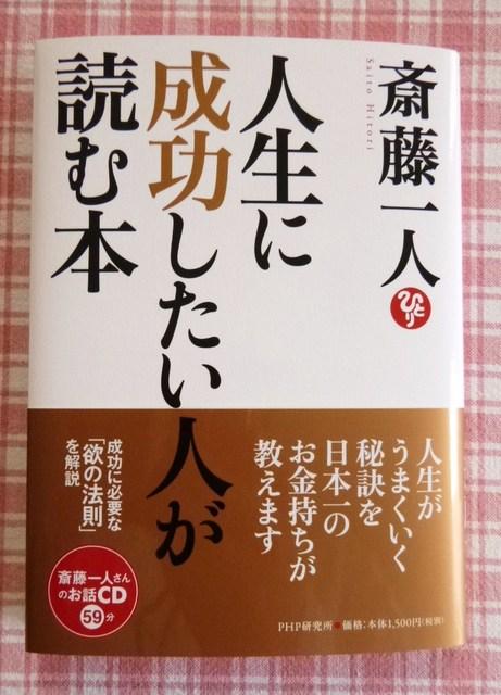 人生に成功したい人が読む本.JPG