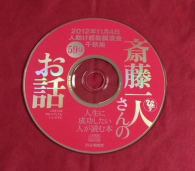 人生に成功したい人が読む本 付録CD.JPG