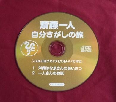 付属CD.JPG
