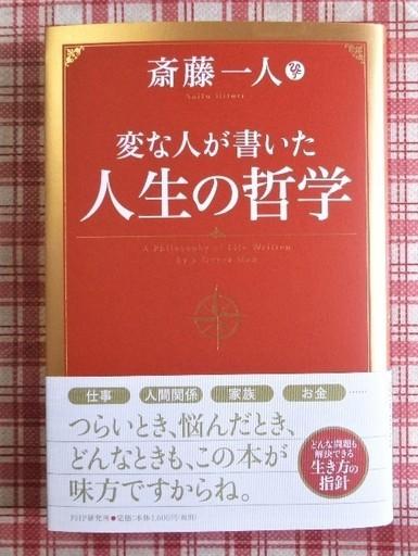 変な人が書いた人生の哲学 斎藤一人.JPG