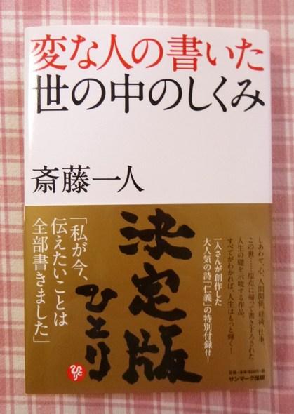 変な人の書いた世の中のしくみ 斎藤一人.JPG
